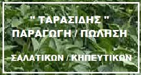VEGETABLES TARASIDIS EXPORT FROM GREECE